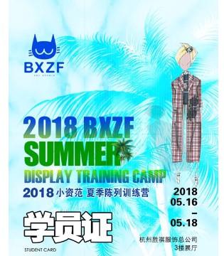 BXZF  2018小资范夏季陈列训练营ending