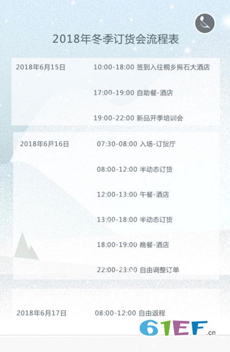 田果果童装2018冬・年装订货会六月开幕在即!