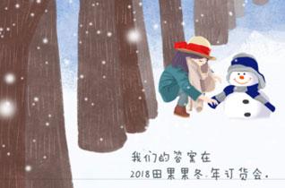 田果果龙8国际娱乐官网2018冬·年装订货会六月开幕在即!