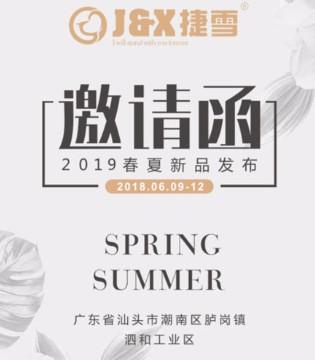 心适贝贝童装品牌2019春夏新品发布会邀请函!