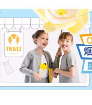 新店开业 IKALI入驻山东烟台永旺梦乐城