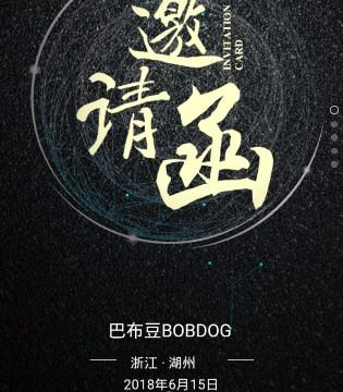 巴布豆BOBDOG2018冬季新品发布会邀请函!