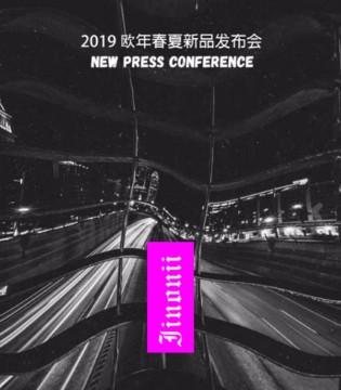 欧年童装品牌2019春夏新品发布会邀请函!