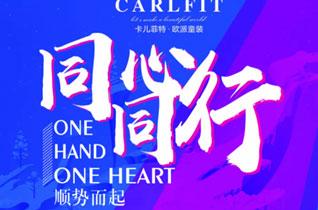 卡儿菲特龙8国际娱乐官网品牌2018冬年装新品发布会!