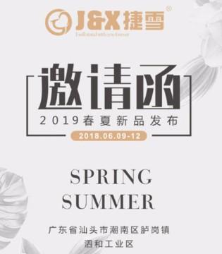 小象汤米/心适贝贝2019春夏新品发布会!