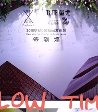 童戈 致梦想・迎未来 18冬&年装时尚新品发布会圆满成功