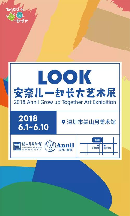 六一陪你LOOK世界 就在2018一起长大艺术展