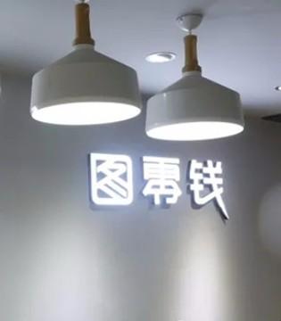 思贝秀&图零钱2018秋&羽绒订货会完美谢幕