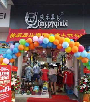 恭祝快乐丘比童装常平店开业大吉 生意兴隆!