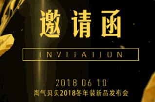 淘气贝贝龙8国际娱乐官网品牌2018冬年装新品发布会即将开幕!