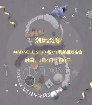 玛宝乐童装品牌2018冬&年装新品发布会倒计时!