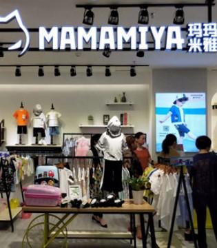 祝玛玛米雅・玛宝乐湖北恩施旗舰店六一开业大吉!