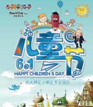专注儿童服饰的铅笔俱乐部祝贺大小朋友六一儿童节快乐!