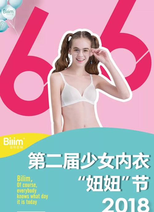 """百伶百俐Bilim6.1 无童年不青春 我们在过""""妞妞节"""""""