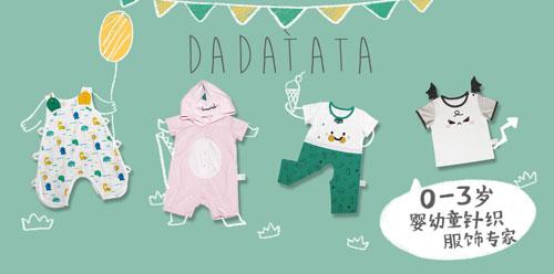 DADATATA——陪伴是孩子最好的礼物!