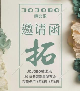 JOJOBO啾比乐2018冬装新品发布会即将开幕!