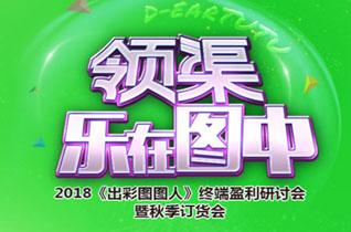 大耳朵图图2018终端盈利研讨会暨新品发布会!