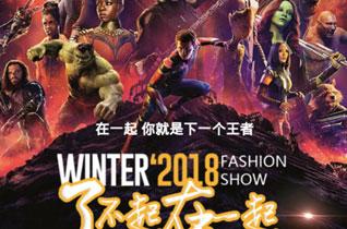 玖喆潮童2018冬季新品发布会即将于北京召开!