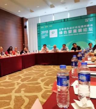 素芽出席2018世界绿色设计论坛大谈中国绿色婴童未来!