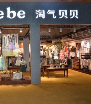 淘气贝贝童装品牌入驻中国品牌童装网 携手同创辉煌!