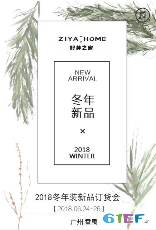 籽芽之家童装品牌2018冬年新品发布会邀请函!