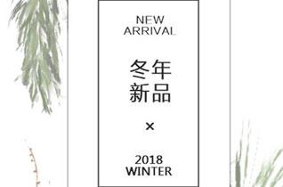 籽芽之家龙8国际娱乐官网品牌2018冬年新品发布会邀请函!