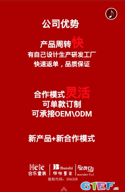 合乐<a href='http://www.61ef.cn/brand/list-15-0-0-0-0-1.html'  style='text-decoration:underline;'  target='_blank'>童装品牌</a>2018秋+羽绒新品发布会邀请函!