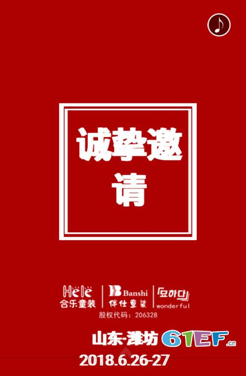 合乐童装<a href='http://www.61ef.cn/brand/'  style='text-decoration:underline;'  target='_blank'>品牌</a>2018秋+羽绒新品发布会邀请函!