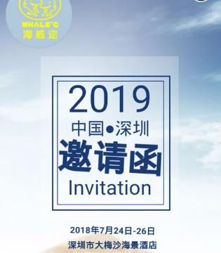 海威迩童装品牌2019新品发布会邀请函!
