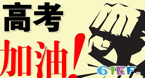 相信奋斗的力量――俞敏洪的高考史!