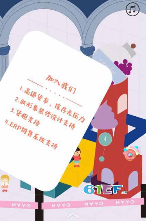 五月童品童装品牌2018冬季新品发布会即将开幕!
