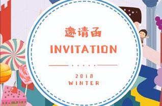 五月童品龙8国际娱乐官网品牌2018冬季新品发布会即将开幕!