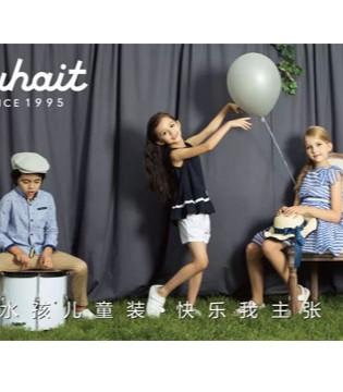 Souhait 水孩儿童装品牌升级  6月28日重装亮相!