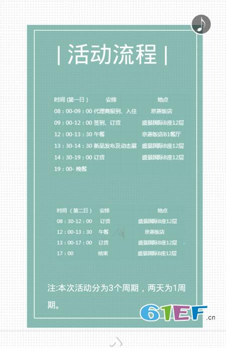 水孩儿童装品牌2019春季新品发布会邀请函!