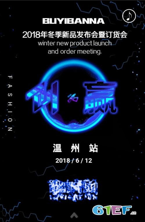 布衣班纳2018冬季新品发布会温州站即将到达!