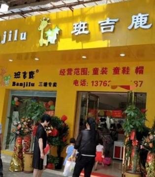 恭祝班吉鹿湖南省衡阳市蒸湘区专卖店成功签约即将开业!