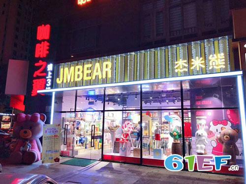 喜讯!鞍山杰米熊童装品牌加盟专卖店9号开业啦!