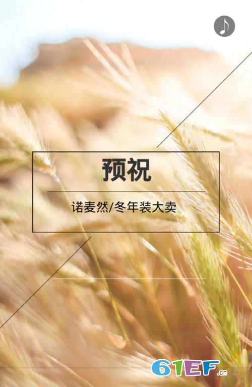 诺麦然童装品牌2018冬・年装新品发布会邀请函!