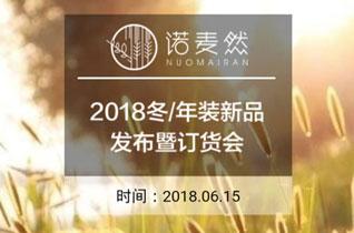 诺麦然龙8国际娱乐官网品牌2018冬·年装新品发布会邀请函!