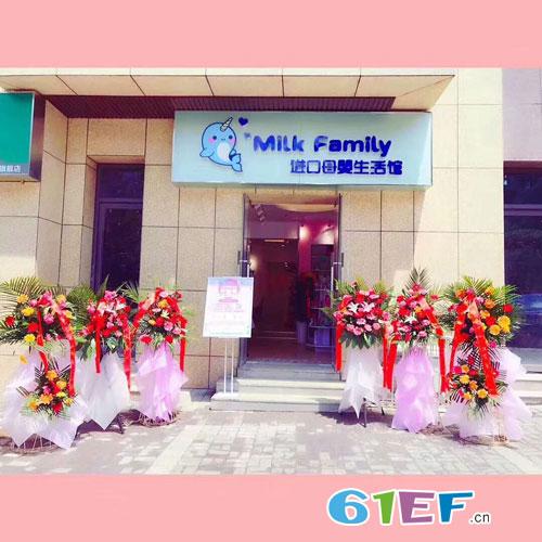 热烈祝贺Milk Family西安雁塔店盛大开业啦!