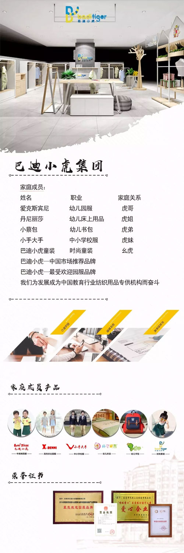 【5号馆T529】巴迪小虎邀您参加第十四届欧亚 中国郑州幼教展会