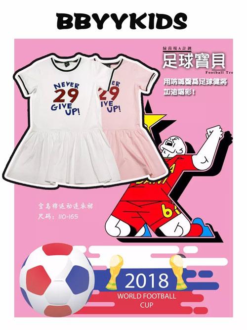 """足球宝贝""""T""""出精彩 世界杯即将开场 穿上TA你就是赛场的焦点"""