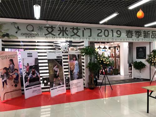 (山东站)艾米艾门2019春季新品订货会圆满落幕!