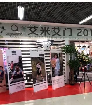 山东站 艾米艾门2019春季新品订货会圆满落幕!