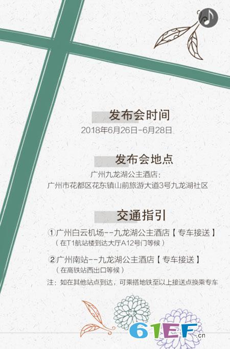 时尚小鱼2019春新品发布会邀请函!