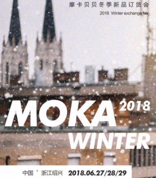 摩卡贝贝童装品牌2018冬季新品发布会邀请函!