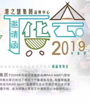 RAG MART & KICCOLY 2019春新品发布暨订货会