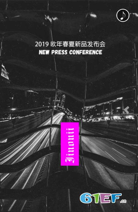 欧年童装品牌2019春夏新品发布会即将开幕!