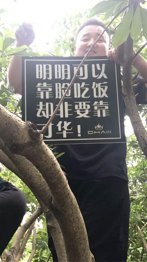 DHAiii又到杨梅鲜红时 浙江孖持服饰户外采摘行