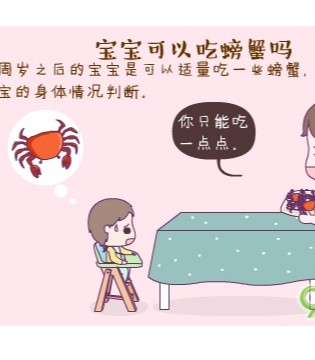 宝宝可以吃螃蟹吗 哪些宝宝不宜吃螃蟹